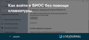 Входим в БИОС на Windows 7 - варианты клавиш