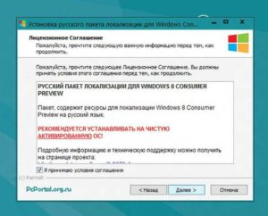 Перевод Windows с английского на русский - установка языкового пакета